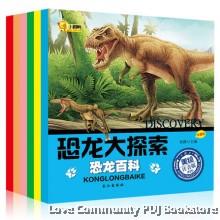 恐龙大探索(全6册)