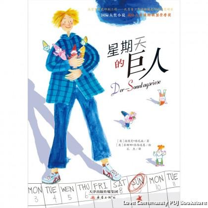 国际大奖小说:星期天的巨人