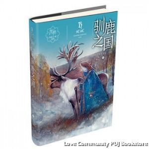 黑鹤动物小说:驯鹿之国