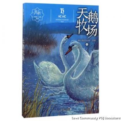 黑鹤动物小说:天鹅牧场