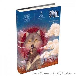 黑鹤动物小说:狼血