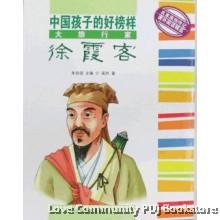 中国孩子的好榜样:徐霞客