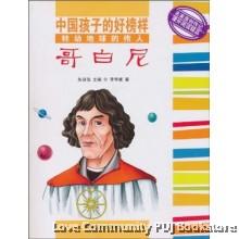 中国孩子的好榜样:哥白尼