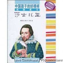 中国孩子的好榜样:莎士比亚