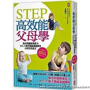 STEP高效能父母学