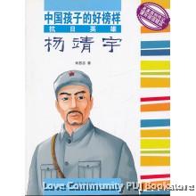 中国孩子的好榜样:杨靖宇
