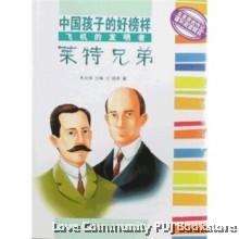 中国孩子的好榜样:莱特兄弟