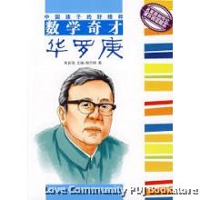 中国孩子的好榜样:华罗庚
