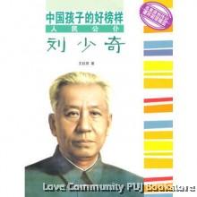 中国孩子的好榜样:刘少奇
