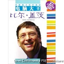 中国孩子的好榜样:比尔·盖茨