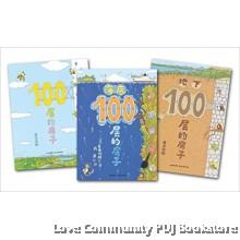 100层房子系列(全3册)