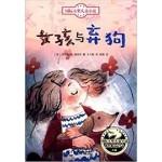 国际大奖儿童小说:女孩与弃狗