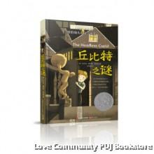 长青藤国际大奖小说书系:丘比特之谜