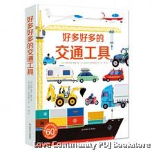 耕林童书馆:好多好多的交通工具