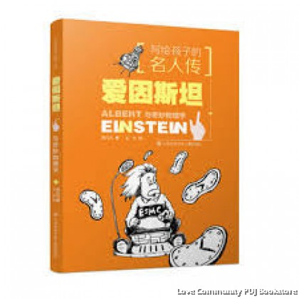 写给孩子的名人传:爱因斯坦与奇妙物理学