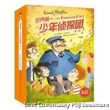 世界第一少年侦探团(第二辑全5册)