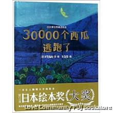 30000个西瓜逃跑了