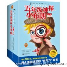 五年级神探小布朗(第二辑 全10册)
