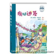 世界儿童文学典藏馆 · 瘸腿迪基
