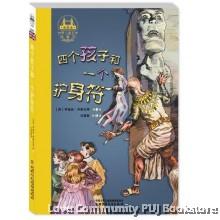 世界儿童文学典藏馆 · 四个孩子和一个护身符