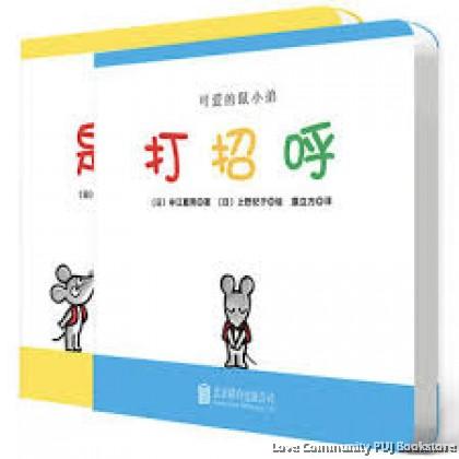 可爱的鼠小弟:打招呼+是谁呀(全2册)