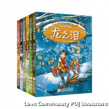 克林克斯丛林奇幻故事(套装共6册)