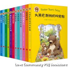 伯吉斯至爱温暖动物小说系列(全12册)