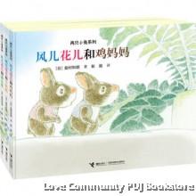 两只小兔系列 (全3册)