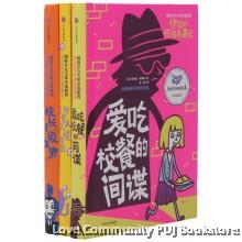 国际少儿大奖小说系列:伊兹的校园奇遇记(全三册)