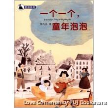 爱读系列:一个一个,童年泡泡