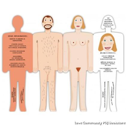 人体先生和人体太太