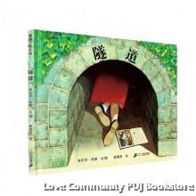 绘本:隧道