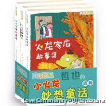阅读123系列:哲也的小火龙妙想童话系列(全3册)