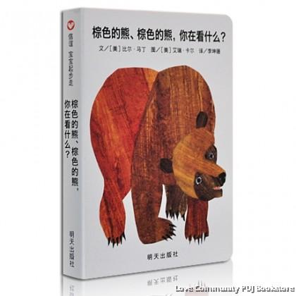 棕色的熊,棕色的熊,你在看什么?(绘本纸板书)