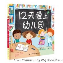 12天爱上幼儿园