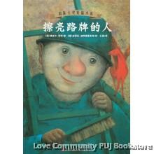 国际大奖短篇小说 · 哲学卷(套装4册 擦亮路牌的人 /当颜色被禁止的时候/ 画家城市和大海/收集思想的人)