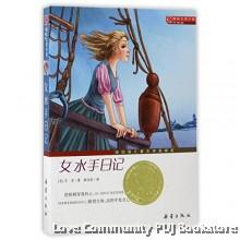 国际大奖小说:女水手日记