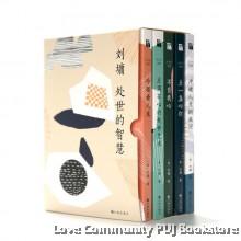 刘墉处世的智慧系列(套装全5册)
