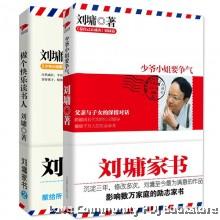 刘墉给孩子的励志家书(2册):做个快乐的读书人+少爷小姐要争气