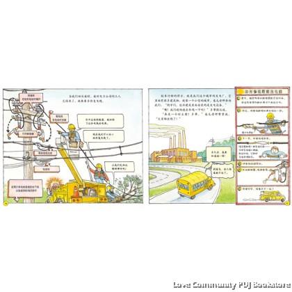 神奇校车:图画书版(全12册)