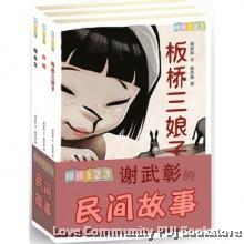 阅读123系列:谢武彰的民间故事系列(全3册)