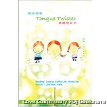 说说唱唱《英语绕口令》CD+DVD