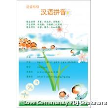 说说唱唱《汉语拼音》DVD