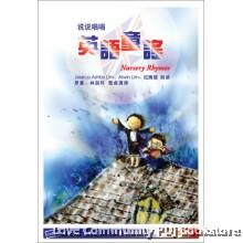 说说唱唱《英语童谣》CD+DVD