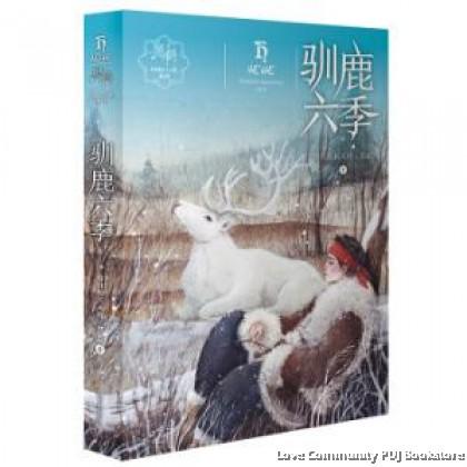 黑鹤动物小说:驯鹿六季