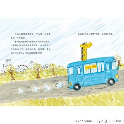 长颈鹿先生,请上车!