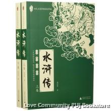 亲近母语:四大名著阅读指导版:水浒传(全2册)