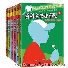 小读客·百科全书小布朗(第一辑全10册)