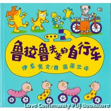 鲁拉鲁先生的自行车