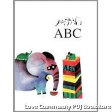 Yusof Gajah's ABC